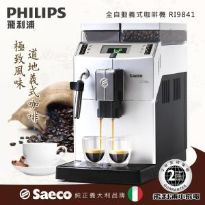 【飛利浦 PHILIPS】 Saeco Lirika Plus 全自動義式咖啡機(RI9841)