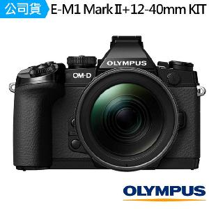 線上資訊展預購【OLYMPUS】OM-D E-M1 Mark II+12-40mm KIT(公司貨)