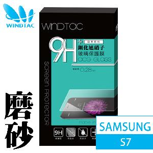 【WINDTAC】Samsung Galaxy S7 磨砂鋼化膜9H玻璃保護貼