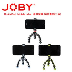 JOBY 迷你金剛爪-手機用 (JB55-JB57)GorillaPod Mobile Mini(藍)