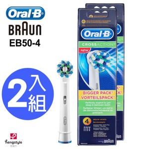 德國百靈Oral-B-CrossAction Power多動向交叉刷頭(4入)EB50-4(2袋組)