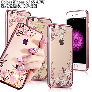 Colors iPhone 6/6s i6s 4.7吋 蝶花愛戀女王手機殼(期待粉)