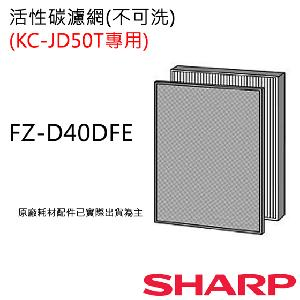 �i�L��SHARP�j�M�b��(KC-JD50T�M��)���ʺ��o�� FZ-D40DFE