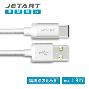 JETART USB to TYPE-C充電傳輸線 CAC3501