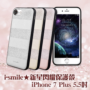 I-SMILE iPhone 7 Plus / i7+ 5.5�T �s�P�{ģ�O�@��(������)