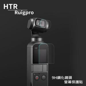HTR Ruigpro 9H鋼化鏡頭+螢幕保護貼(2組4入) For OSMO Pocket