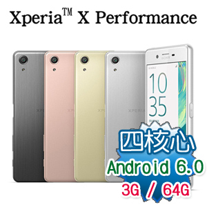 Sony Xperia X Performance 四核5吋雙卡防水機(3G/64G)(黑)