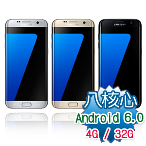 Samsung Galaxy S7 Edge 八核心5.5吋雙卡機(4G/32G版)※送保貼※(金)
