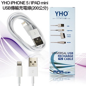 YHO iPHONE5/5S/5C/SE/IPAD mini USB傳輸充電線(200公分)