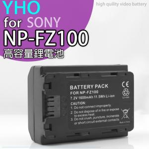 YHO for SONY NP-FZ100 攝影機高容量鋰電池