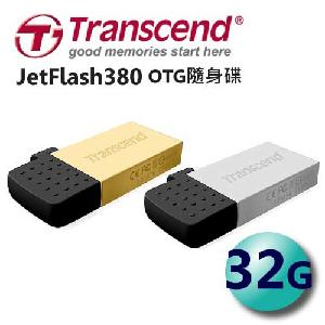 創見 Transcend 32GB JetFlash 380 OTG 隨身碟(銀色)