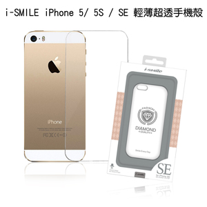i-SMILE iPhone 5 / 5S / SE 輕薄超透手機殼
