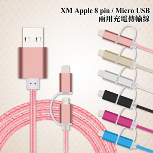 XM Apple iphone7/ Micro USB ��νs´�R�q�ǿ�u(������)