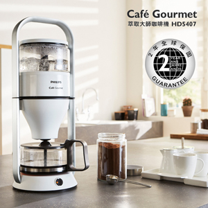 【飛利浦 PHILIPS】Cafe Gourmet萃取大師咖啡機(HD5407)