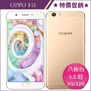 OPPO F1s (A1601) 3G/32G 雙卡智慧手機★送9H玻保+軟背殼(玫瑰金)-商品縮圖1