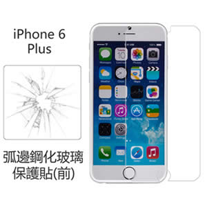 【Myshell】Apple iPhone6/6S Plus 0.33mm弧邊鋼化玻璃保護貼
