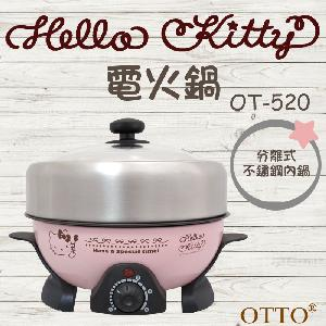 【OTTO】Hello Kitty電火鍋OT-520