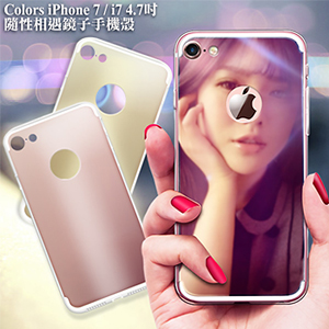 Colors Apple iPhone 7 / i7 4.7�T �H�ʬ۹J��l�����(������)