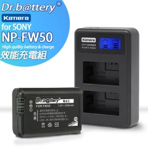Dr.battery電池王 for Sony NP-FW50 高容量鋰電池+液晶雙槽充電器