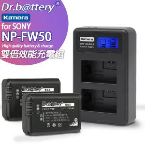 Dr.battery電池王 for Sony NP-FW50 高容量鋰電池*2顆+液晶雙槽充電器