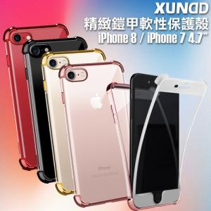 XUNDD For iPhone 8 / iPhone 7 4.7吋 精緻鎧甲軟性保護殼(玫瑰金)