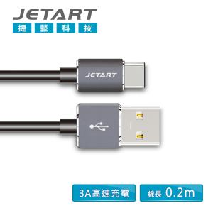 JETART USB to TYPE-C充電傳輸線 0.2M