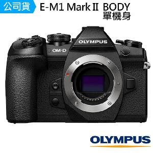 64G原電組【OLYMPUS】OM-D E-M1 Mark II BODY 單機身(公司貨)