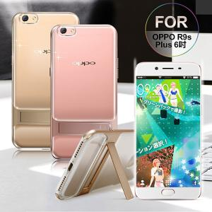 AISURE OPPO R9s Plus 6吋 魔法防撞支架手機殼(金色)