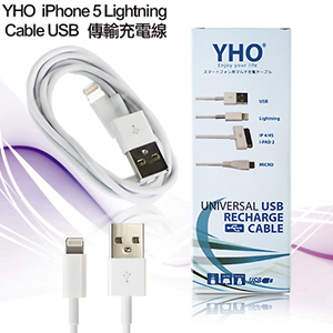 YHO iPhone 5/5S/5C/SE Lightning Cable USB傳輸充電線(沉穩黑)