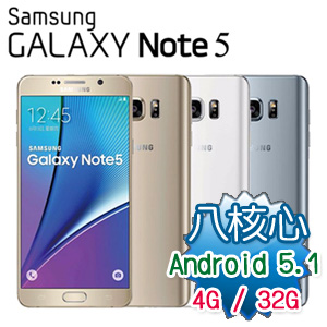 Samsung Galaxy Note 5 (32GB)※贈手機保護套※(Note 5(32G)銀)