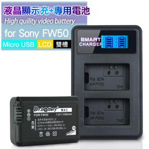 Dr.battery for Sony NP-FW50 鋰電池+YHO 液晶雙槽充電器