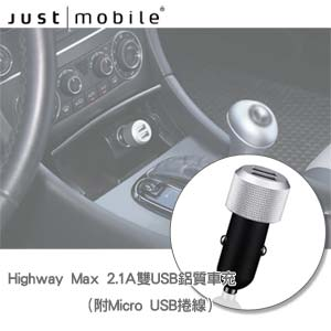 Just Mobile Highway Max 2.4A雙USB鋁質車充(附MicroUSB捲線)