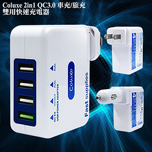 Coluxe 2in1 QC3.0 車充旅充 雙用快速充電器