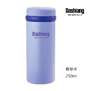 【日本Dashiang】250ml真水輕量杯(DS-C22-250P紫)