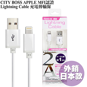 CB APPLE MFI認證 Lightning Cable 充電傳輸線