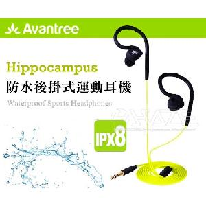 Avantree Hippocampus 後掛式運動防水耳機