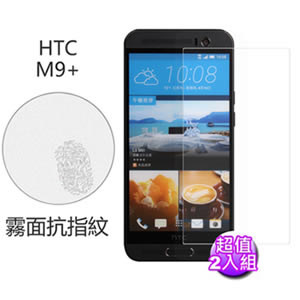 【Myshell】HTC One (M9+) 霧面抗指紋保護貼-2入組(前)