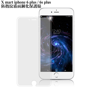 X_mart iphone 6 plus / 6s plus 防指紋霧面鋼化保護貼