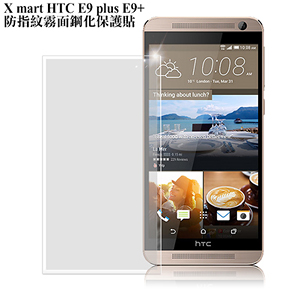 X_mart HTC One E9 Plus / E9+ 防指紋霧面鋼化保護貼