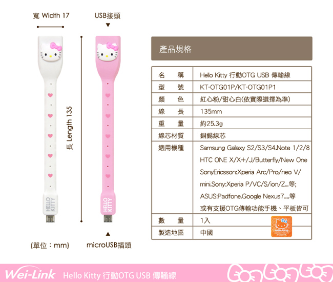 【限時下殺】Hello Kitty 行動OTG USB 傳輸線KT-OTG01(紅心粉)-商品規格