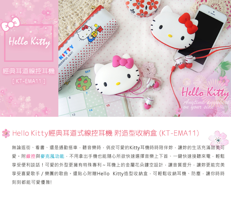 Hello Kitty�g��չD���u���վ� ���y�����Dz� (KT-EMA11)(�ڤۮ�)-�ӫ~²����1