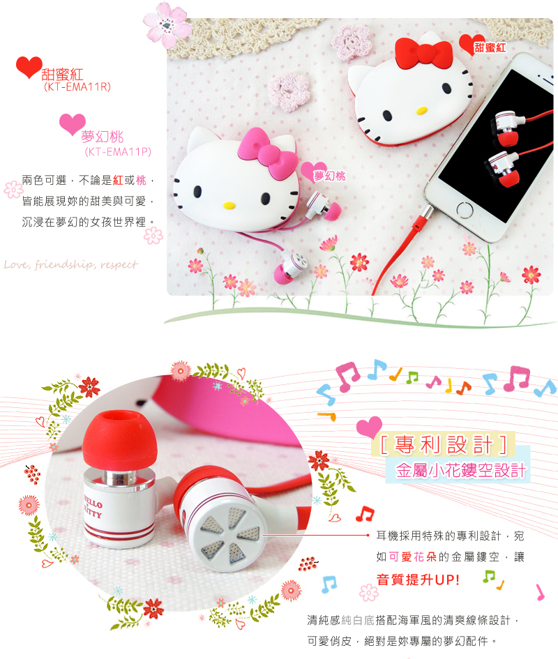 Hello Kitty�g��չD���u���վ� ���y�����Dz� (KT-EMA11)(�ڤۮ�)-�ӫ~²����2