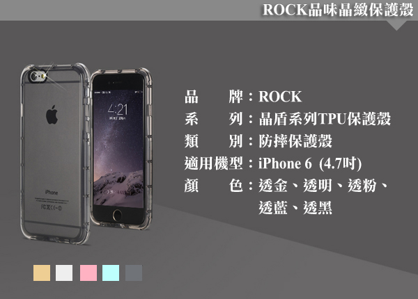 ROCK Apple iPhone 6 4.7�T�~��o�O�@��(�z��)-�ӫ~�W��