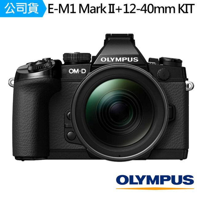 線上資訊展預購【OLYMPUS】OM-D E-M1 Mark II+12-40mm KIT(公司貨)-商品規格