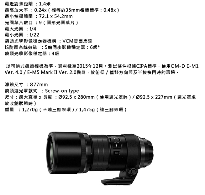 Olympus M.ZUIKO DIGITAL ED 300mm F4.0 IS PRO (公司貨)-商品規格