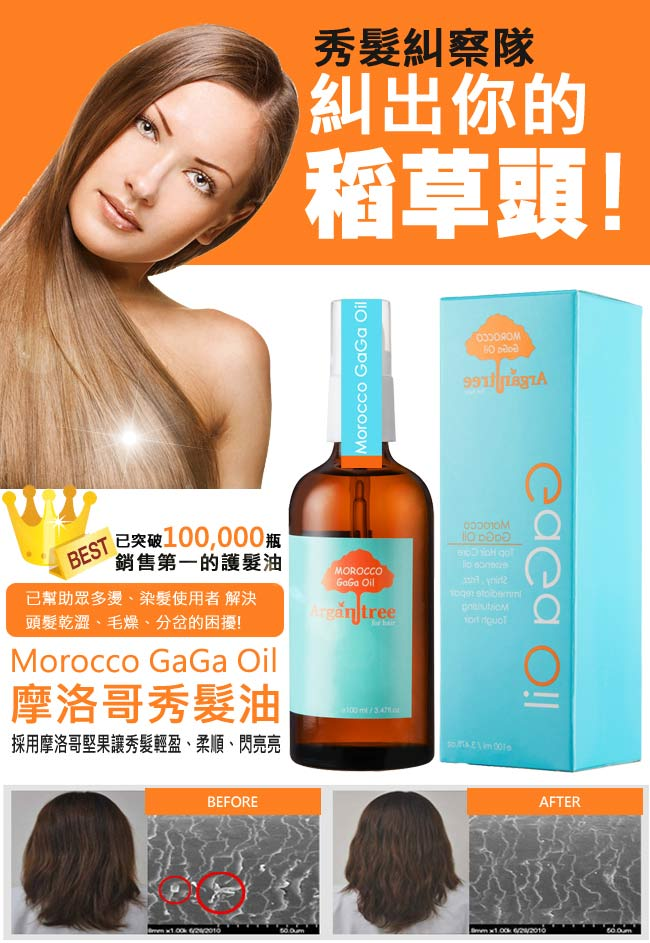 �iMorocco GaGa Oil�j�������q�v�o100ml+�������Ѯ�~�v��330ml(5�ڥi��)(�b��)-�ӫ~²����7
