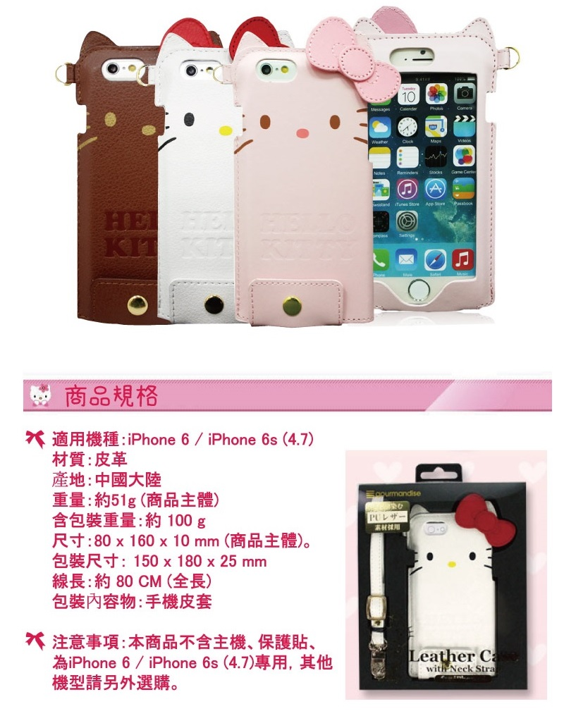 GD iPhone 6 / iPhone 6s Kitty�������֭��O�@�M(�@��)-�ӫ~²����3