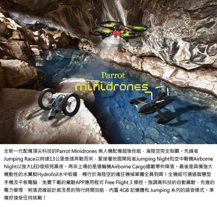 Parrot Jumping Night 夜行版跳躍遙控車機器人(共3色)(Buzz白)-商品簡介圖1
