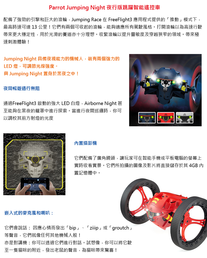 Parrot Jumping Night 夜行版跳躍遙控車機器人(共3色)(Buzz白)-商品簡介圖3