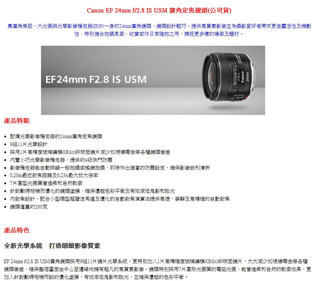 Canon EF 24mm f/2.8 IS USM ���Y(���q�f)-�ӫ~²����1